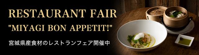 「食材王国みやぎ」レストランフェアの画像